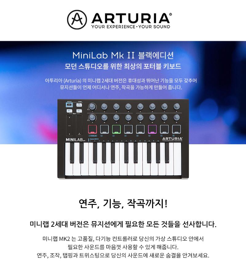 Arturia MiniLab MK2 Black Edition